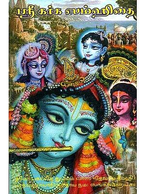 கர்க் ஸம்ஹிதா: Sri Garga Samhita (Tamil)