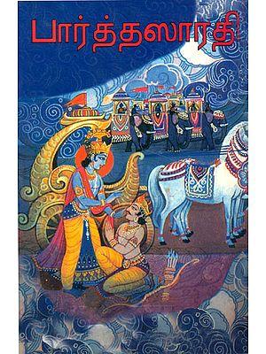 பரா்த்தஸாரதி: Parth Sarthi (Tamil)