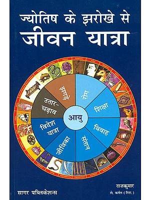 ज्योतिष के झरोखे से जीवन यात्रा: Life Through the Lens of Jyotish