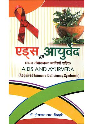 एड्स एवं आयुर्वेद: Aids and Ayurveda (Acquired Immune Deficiency Syndrome)