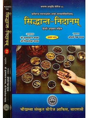 सिध्दान्त निदानम्: Siddhanta Nidanam (Set of 2 Volumes)
