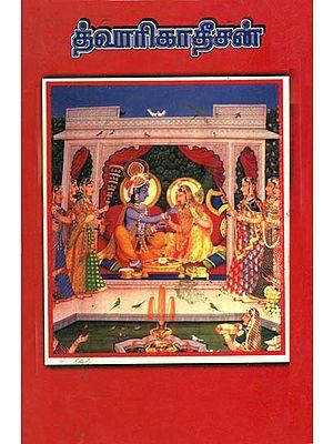 ஸ்ரீ தூவாரிகாகீசன்: Shri Dwarkadhish (Tamil)