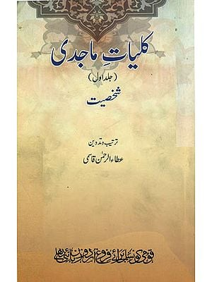 Klulliyat-e-Majidi in Urdu (Vol-I)