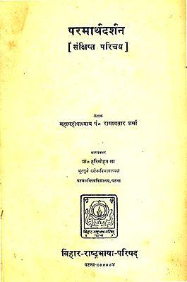 परमार्थदर्शन: Paramartha Darsana (An Old and Rare Book)