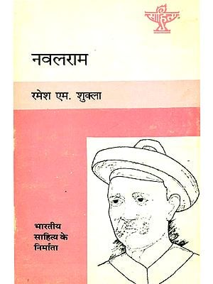 नवलराम: Navalram - Makers of Indian Literature (An Old and Rare Book)