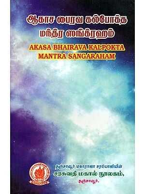 மந்த்ர ஸங்கரஹம் (मन्त्रसङ्ग्रह): Mantra Sangarah - List of Mantras from The Akasa Bhairava Kalpa