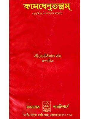 কমেধেনুতন্ত্রম: Kamadhenu Tantra (Bengali)