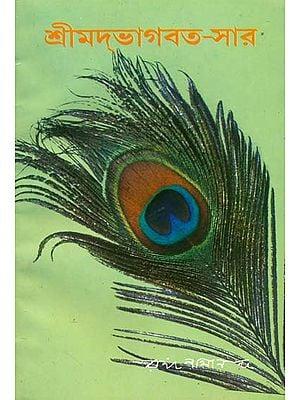 শ্রীমদভাগবত সার: Srimad Bhagavat Sara (Bengali)