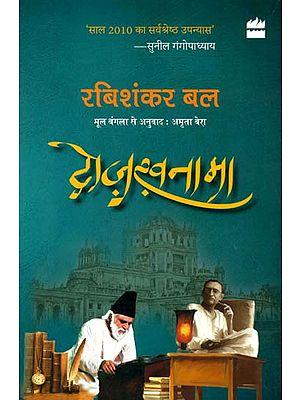 दोज़ख़नामा: A Novel on Manto and Ghalib