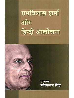 रामविलास शर्मा और हिन्दी आलोचना: Ram Vilas Sharma and Hindi Criticism