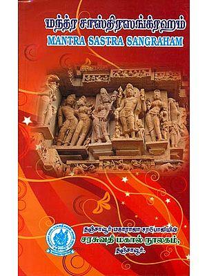மந்த்ர சாஸ்திரஸங்க்ரஹம் (श्रीमन्त्रशास्त्रसङ्ग्रह):  Mantra Sastra Sangraha