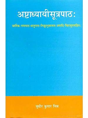 अष्टाध्यायीसूत्रपाठ: Ashtadhyayi Sutra Patha (Sanskrit Only)