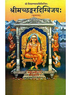 श्रीमच्छड्करदिग्विजय: Srimad Sankara Digvijayam  (Sanskrit Only)
