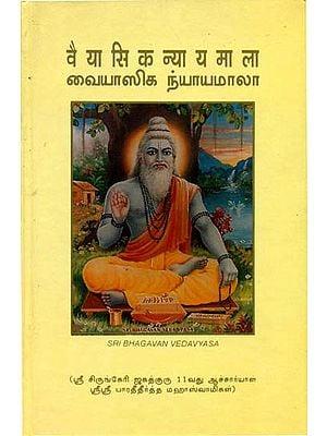 வையாஸிக ந்யாயமாலா (वैयासिकन्यायमाला): Vaiyasika Nyayamala
