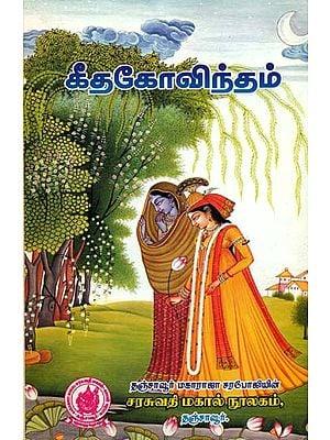கீதகோவிந்தம்: Gita Govinda with Abhinaya