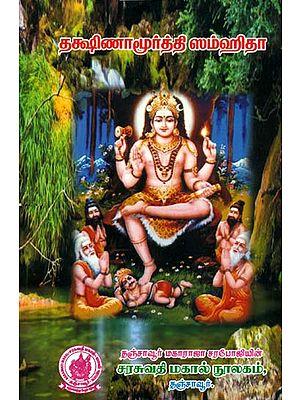 தக்ஷிணாமூர்த்தி ஸம்ஹிதா (श्री दक्षिणामूर्तिसंहिता): Sri Dakshinamurti Samhita