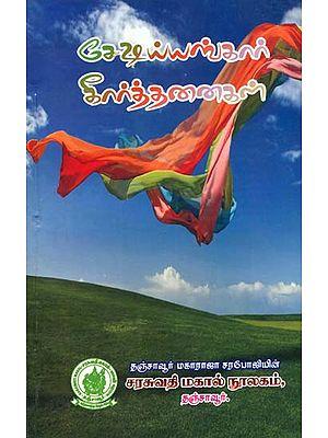 சேஷாய்யங்கார் கீர்த்தனைகள்: शेषय्यङ्गार कीर्तनानि: Kirtans of Sheshayyangar