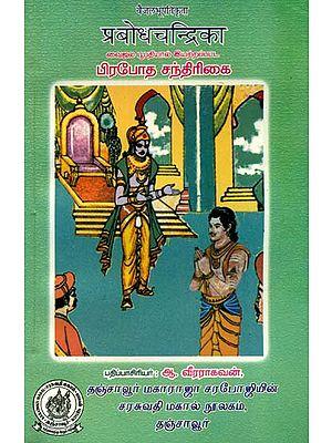 பிரபோத சந்திரிகை (प्रबोधचन्द्रिका): Prabodh Chandrika