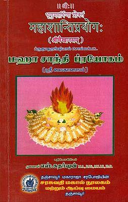 மஹா சாந்தி ப்ரயோகம் (महाशान्तिप्रयोग): Maha Shanti Prayoga