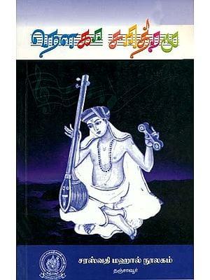 நௌகா சரித்ரமூ: Nauka Charitram in Tamil