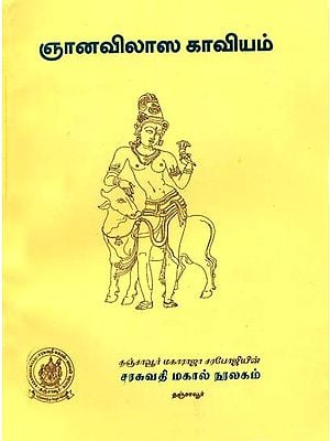 ஞானவிலாஸ் காவ்யம் (ज्ञानविलासकाव्यम): Jnana Vilasa Kavyam