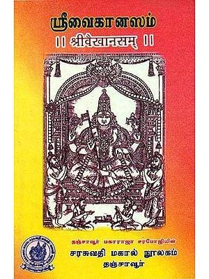 ஸ்ரீ வைகானஸம் (श्रीवैखानसम्): Sri Vaikhanasa