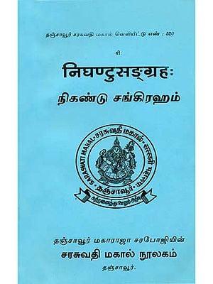 நிகண்டு சங்கிரஹம்  (निघण्टुसङ्ग्रह): Nighantu Samgraha