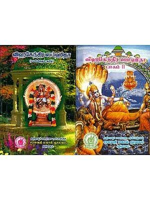 விஹகேந்திர ஸம்ஹிதா -  विहगेन्द्रसंहिता: Vihagendra Samhita (Set of 2 Volumes)