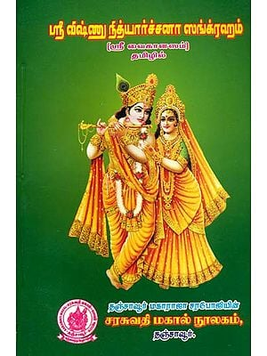 ஸ்ரீ விஷ்ணு நித்தியார்ச்சன சங்க்ராஹ்: Sri Vishnu Nityarchana Sangrahm (Tamil)