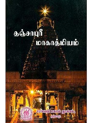 तञ्जापुरीमाहात्म्यम्: Tanjapuri Mahatmyam (Vishnu Sthalam)