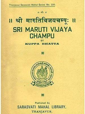 श्री मारुतिविजयचम्पू: Sri Maruti Vijaya Champu (An Old and Rare Book)