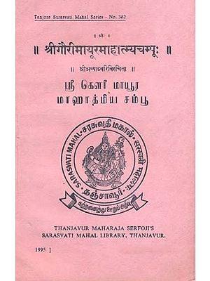 श्रीगौरीमायूरमाहात्म्यचम्पू: Sri Gauri Mayura Mahatmya Champu (An Old and Rare Book)
