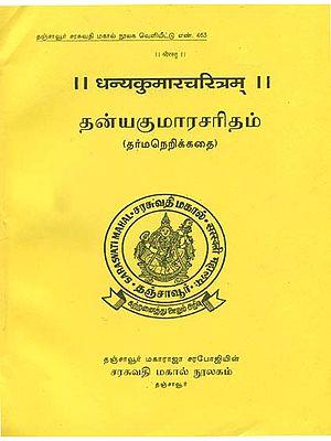 தன்யகுமார்சரித்ரம் (धन्यकुमारचरित्रम्): Dhanya Kumar Charitam