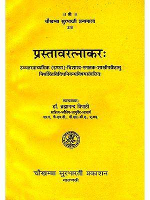 प्रस्तावरत्नाकर: Prastav Ratnakar (A Collection of Standard Essays Useful for Various Examinations)