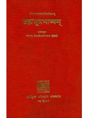 ब्रह्मसूत्रभाष्यम्: Brahma Sutra With a Commentary by Bhaskaracarya