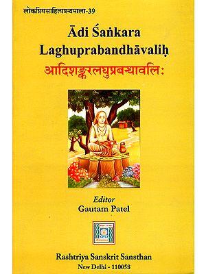 आदिशङ्करलघुप्रबन्धावलि: Adi Shankara Laghu Prabandhavalih