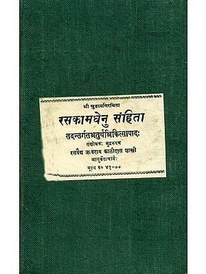 रसकामधेनु संहिता: Rasa Kamadhenu - Included Fourth Medicinal Treatise (An Old and Rare Book)