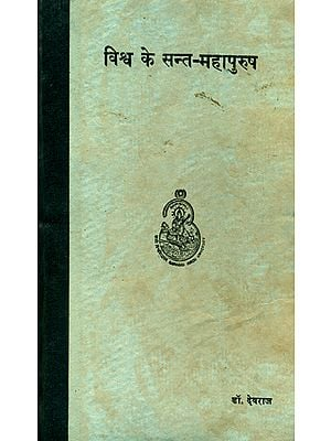 विश्व के सन्त महापुरुष: Great Saint and Sages of World (An Old and Rare Book)