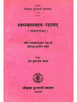 स्वप्नवासवदत्त रहस्यम्:  Swapna Vasvadatta Rahasyam (Question and Answer)