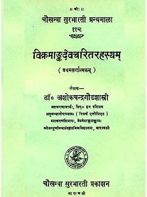 विक्रमांकदेवचरितरहस्यम्: Vikram Anka Deva Charitam (An Old and Rare Book)