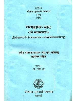 रसगंगाधर सार: The Essence of Rasa Gangadhar