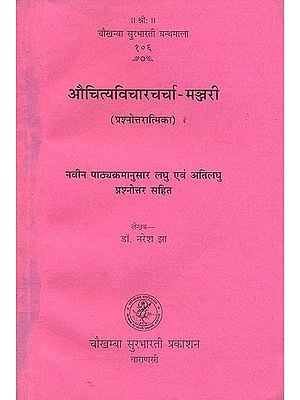 औचित्यविचारचर्चा मञ्जरी: Auchitya Vichar Charcha (Question and Answer)