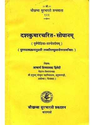 दशकुमारचरित सोपानम्: Dash Kumar Charitam Sopanam (Question and Answer)