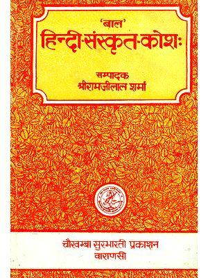 हिन्दी संस्कृत कोश: Hindi - Sanskrit Dictionary
