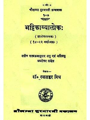भट्टिकाव्यालोक: Bhatti Kavya Loka (Question and Answer)