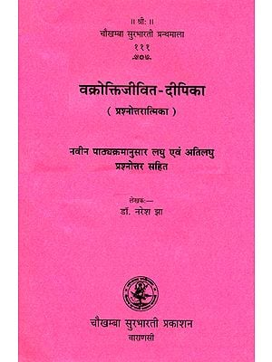 वक्रोक्तिजीवित दीपिका: Vakrokti Jivit Deepika (Question and Answer)