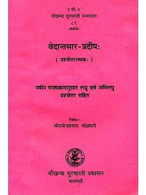 वेदान्तसार प्रदीप: Vedanta Sara Pradeep