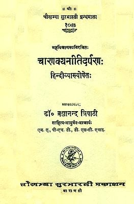 चाणक्यनीति दर्पण: Chanakya Neeti Darpan (An Old and Rare Book)