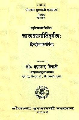 चाणक्यनीति दर्पण: Chanakya Neeti Darpan (An Old and Rare Book)