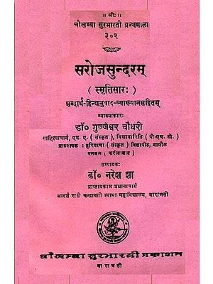 सरोजसुन्दरम्: Saroj Sundaram - The Essence of Smritis (An Old and Rare Book)